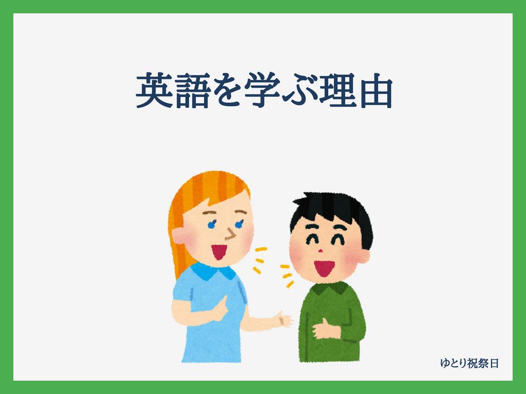 why-study-english