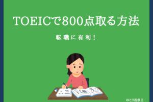 toeic-800