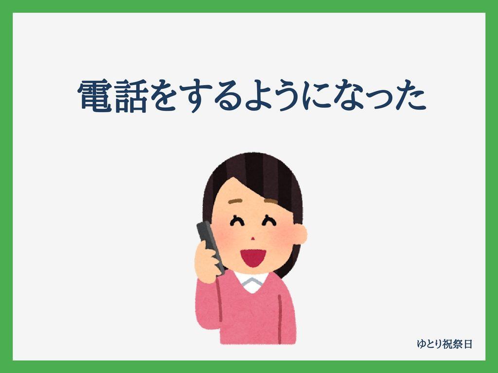 calling-is-fun