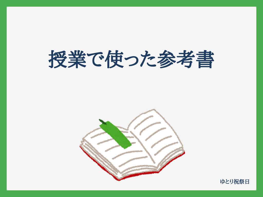 grammar-book-in-a-class