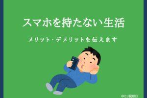 no-smartphone-life