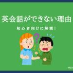 cannot-speak-english