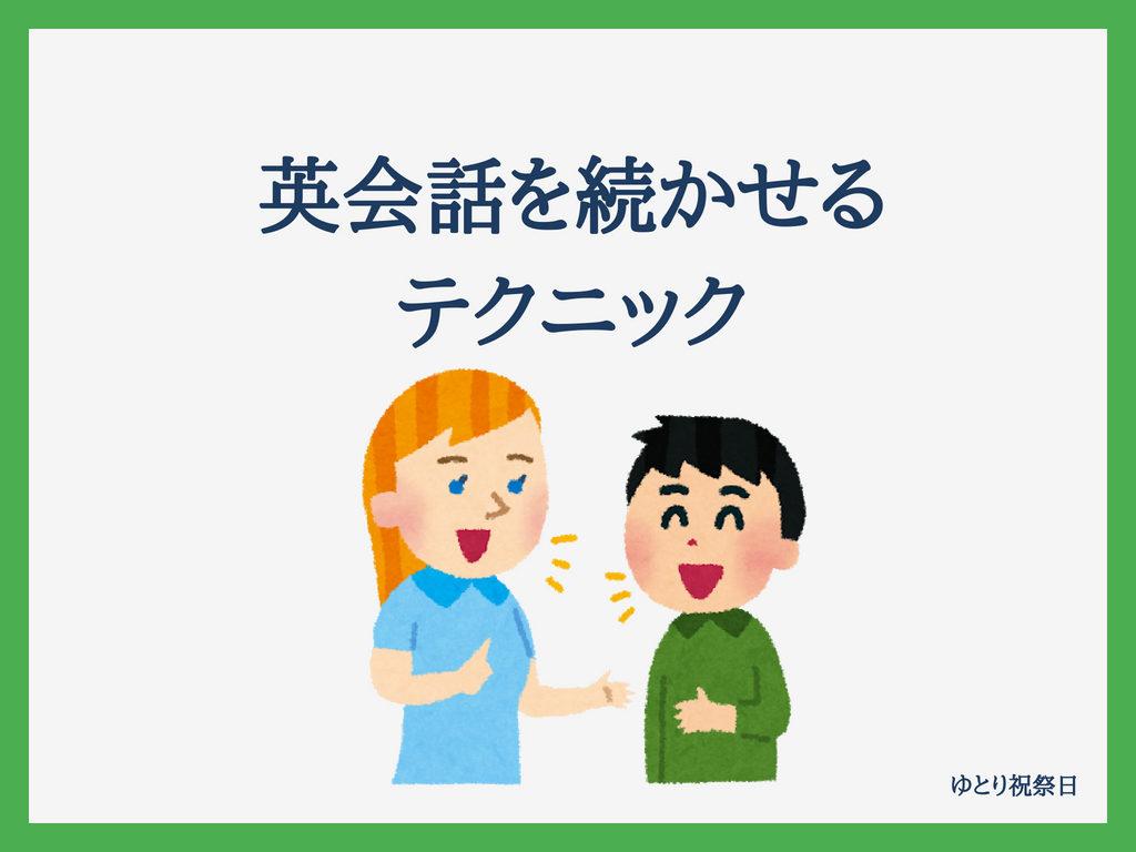 english-tech