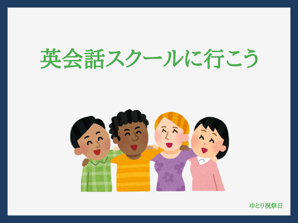 go-to-english-school