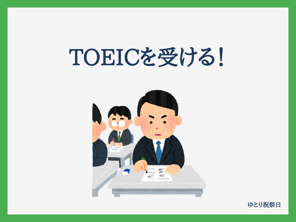 have-toeic-test