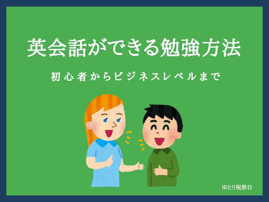 how-to-speak-english