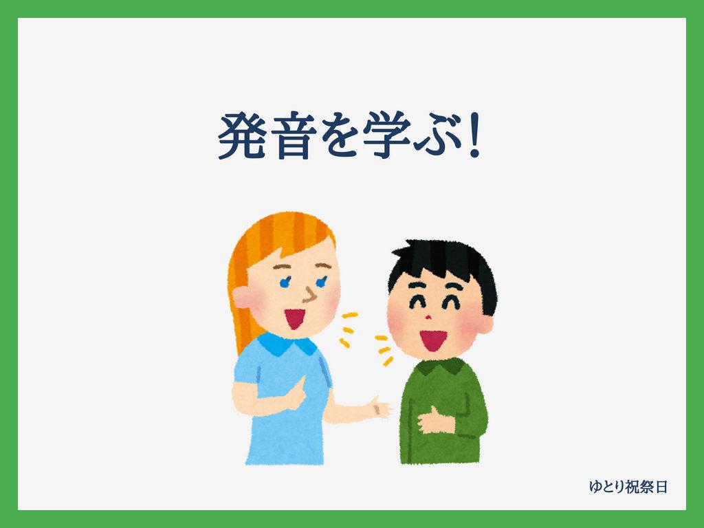 learn-pronunciation