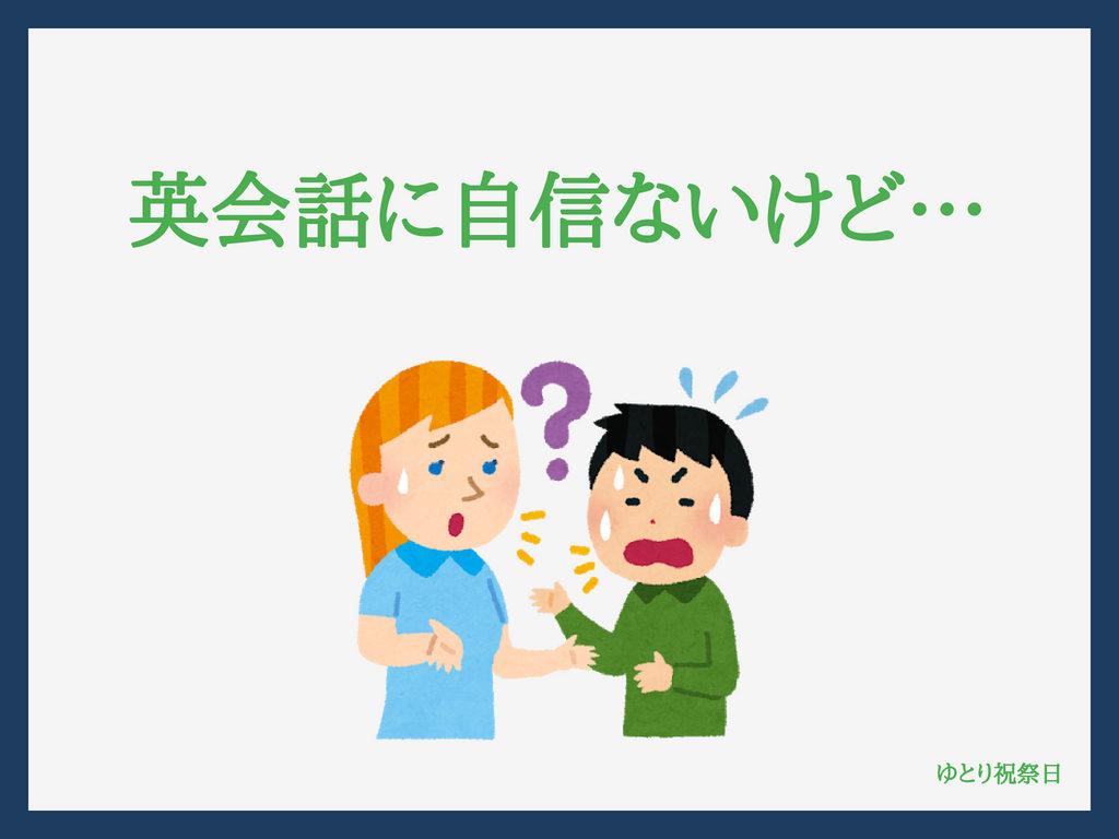 not-fluent-speaking-english
