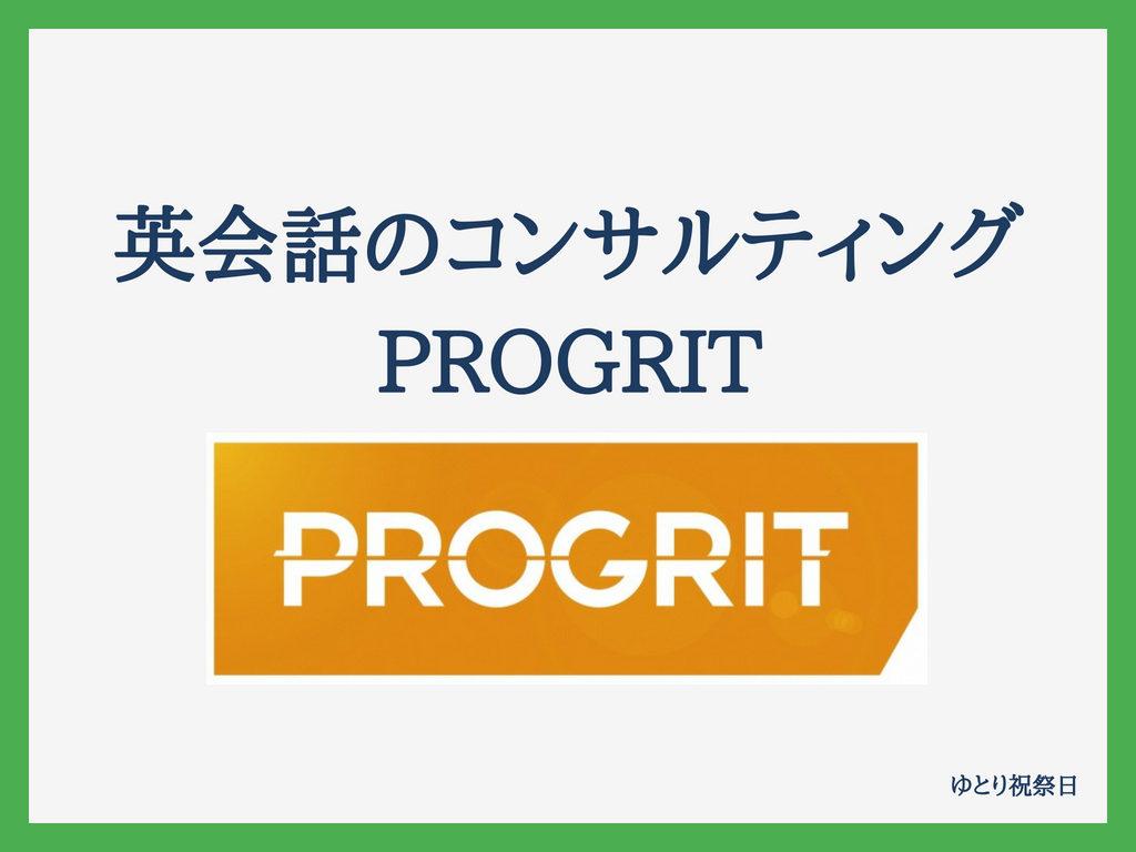 progrit-english-school