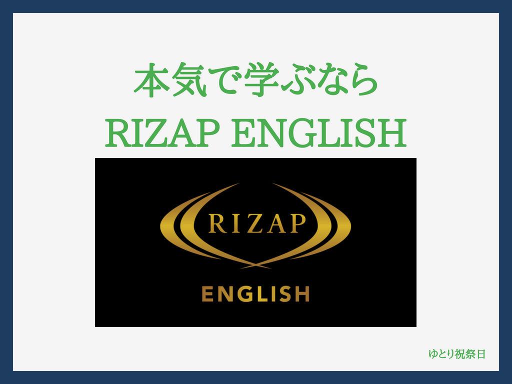 rizap-english-school