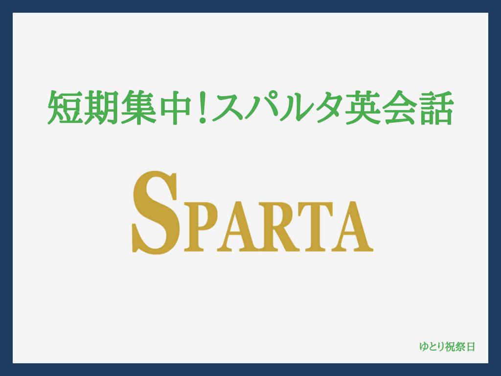 sparta-english-school