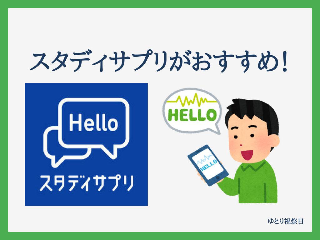 study-app