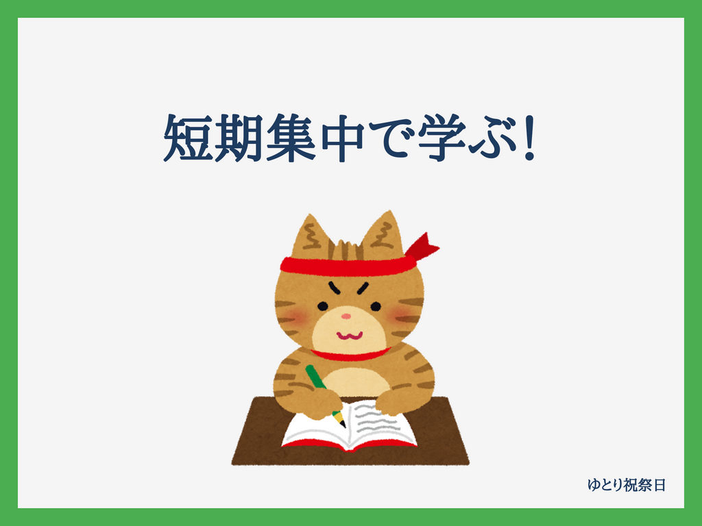 study-short-term
