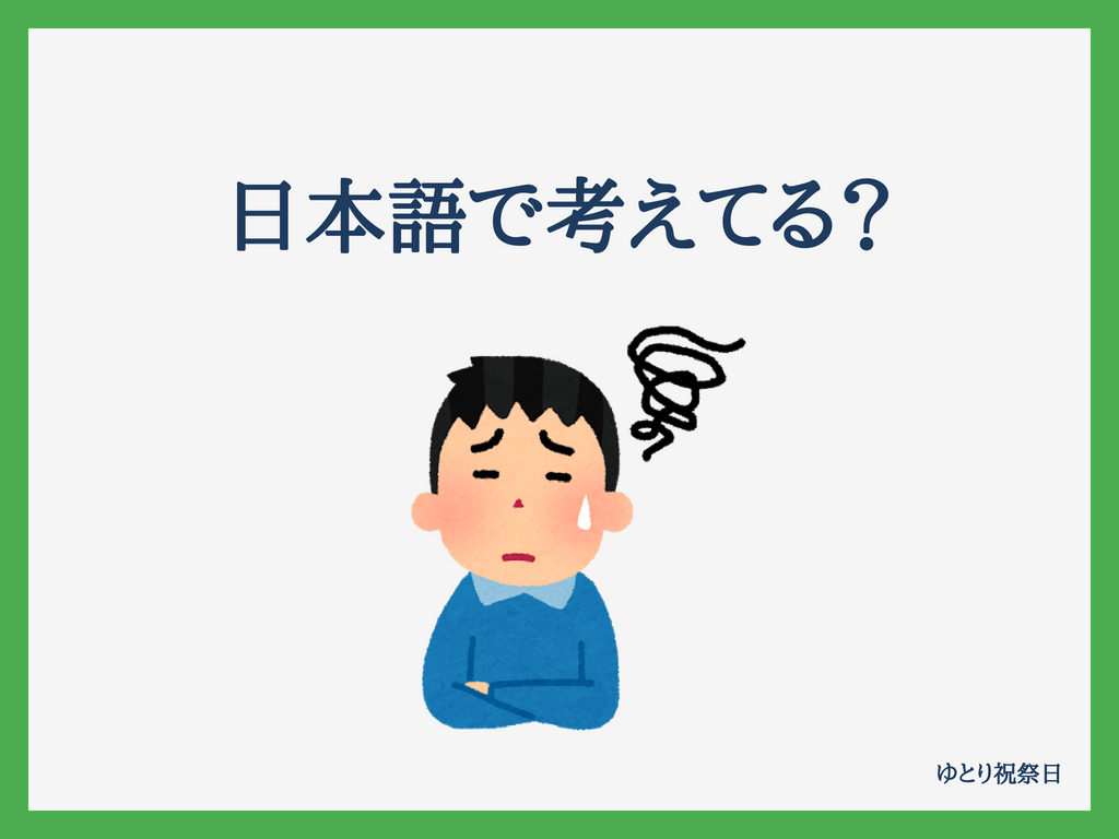 thinking-japanes